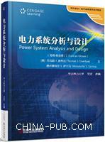 电力系统分析与设计(英文改编版・原书第6版)