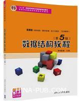 数据结构教程(第5版)(高等学校数据结构课程系列教材)