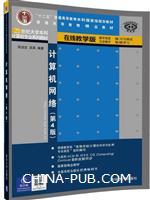 计算机网络(第4版)(21世纪大学本科计算机专业系列教材)