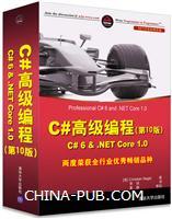 C#高级编程(第10版)C#6&.NETCore1.0(.NET开发经典名著)