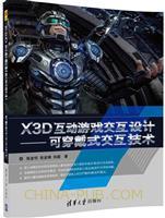 X3D互动游戏交互设计――可穿戴式交互技术(水木书荟)