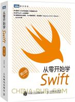 从零开始学Swift(第2版)