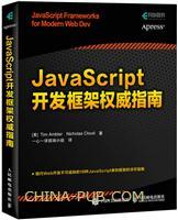 JavaScript开发框架权威指南
