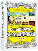 中文版CorelDRAW X7完全自学教程 实例版