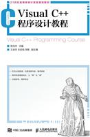 Visual C++ 程序设计教程
