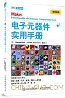 电子元器件实用手册(传感器篇)