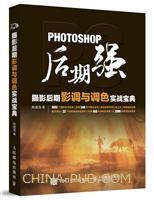 Photoshop后期强:摄影后期影调与调色实战宝典
