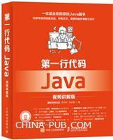 第一行代码 Java 视频讲解版