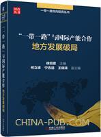 """""""一带一路""""与国际产能合作――地方发展破局"""