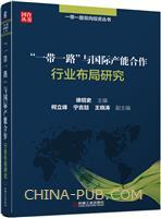 """""""一带一路""""与国际产能合作――行业布局研究"""