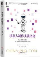 机器人制作实践指南