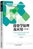 (特价书)投资学原理及应用(第3版)