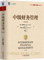 (www.wusong999.com)中级财务管理(原书第11版)