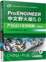 Pro/ENGINEER中文野火版5.0产品设计实例精解(增值版)