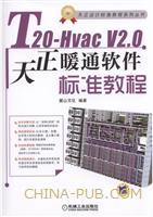 T20-HvacV2.0天正暖通软件标准教程