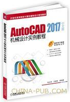 AutoCAD2017中文版机械设计实例教程