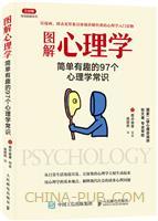 图解心理学:简单有趣的97个心理学常识