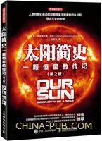 太阳简史 一颗恒星的传记 第2版
