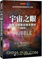 宇宙之眼:哈勃空间望远镜全揭秘