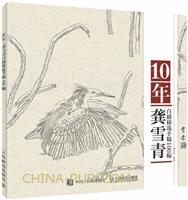 10年・龚雪青白描精选手稿100幅