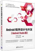 "Android程序设计与开发(AndroidStudio版)(""在实践中成长""丛书)"