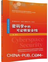 密码学中的可证明安全性(网络空间安全重点规划丛书)