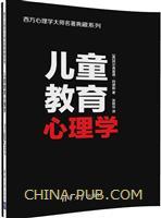 儿童教育心理学(西方心理学大师名著典藏系列)