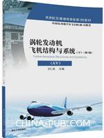 涡轮发动机飞机结构与系统(AV)(下)(第2版)(民用航空器维修基础系列教材)