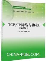 TCP/IP网络与协议(第2版)(普通高等学校网络工程专业规划教材)