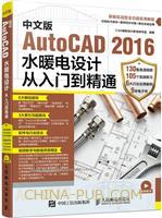 中文版AutoCAD 2016水暖电设计从入门到精通