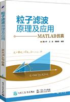 粒子滤波原理及应用――MATLAB仿真