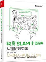 视觉SLAM十四讲:从理论到实践