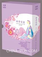 好孕宝盒(共8册)
