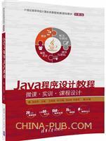 Java程序设计教程——微课·实训·课程设计(21世纪高等学校计算机类课程创新规划教材·微课版)