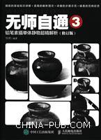 无师自通3:铅笔素描单体静物超精解析(修订版)