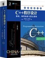 C++程序设计:基础、编程抽象与算法策略(英文版)