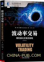 (特价书)波动率交易:期权量化交易员指南(原书第2版)