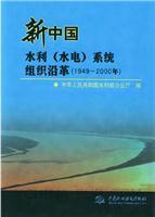 [特价书]新中国水利(水电)系统组织沿革:1949-2000年