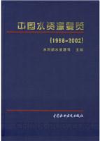 [特价书]中国水资源要览(1998-2002)