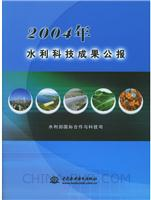 [特价书]2004年水利科技成果公报