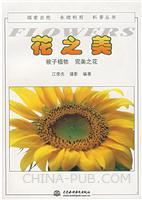 [特价书]花之美:被子植物、完美之花