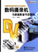 数码摄录机与家庭影音节目制作[按需印刷]
