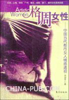[特价书]格调女性:中国当代都市女人情感透视