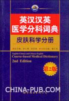 英汉汉英医学分科词典.皮肤科学分册(第2版)