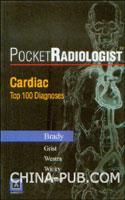 心脏的100个主要诊断