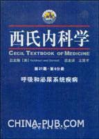 西氏内科学(第21版.第6分册).呼吸和泌尿系统疾病