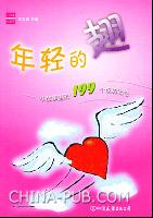 年轻的翅:小故事里的199个成功忠告