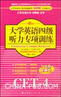 大学英语四级听力专项训练
