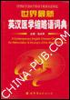 [特价书]世界最新英汉医学缩略语词典