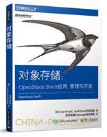 对象存储:OpenStack Swift应用、管理与开发